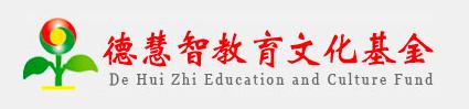 dehuizhi-Logo